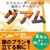 関空雑記(6):『Wi-Fiで世界が分かる』?