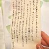 便秘と手紙