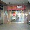 CAFE RESTAURANT GUSTO Café レストラン ガスト 東戸塚店