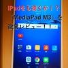 【動画あり】iPadProより高解像度!ハイスペックで低価格な8.4インチのタブレット「Huawei MediaPad M3」を徹底レビュー!