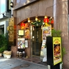 【今週のラーメン2102】 源来酒家 (東京・九段下) 麻婆麺