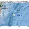 2017年10月07日 00時51分 関東東方沖でM3.3の地震