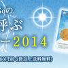 メンタリストDaiGoの幸せを呼ぶカレンダー2014の紹介ネル!