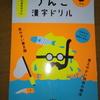 うんこ漢字ドリル、メルカリで売られる(笑)。  Poo-Kanji-workbook sold on Mercari