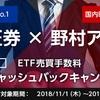 SBI証券「ETFキャンペーン」