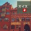 ヨーロッパ旅Day14 スイス・ベルン【女子旅】1年前の今どこを旅していた⁉︎