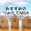 2018年1月から始まる「つみたてNISA」おすすめ投資信託商品