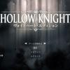【トロフィー】 Hollow Knight 【攻略】