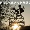 なぜ自転車にヘルメットは必要なの?おしゃれなヘルメットはある?