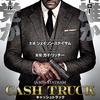 「キャッシュトラック」(2021)WRATH OF MAN