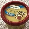 ハーゲンダッツ「トリプルショコラ」は立派なチョコレートスイーツ!