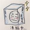 妊活〜凍結確認〜