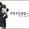 元高学歴ニートが、PSYCHO-PASSをレビューする。