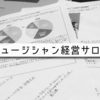 【プレビュー】ミュージシャン経営サロン #4