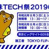 趣味TECH祭2019(夏)開催のお知らせ