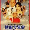ユーモア溢れる感動作✨親子の絆を描いた『花田少年史 幽霊と秘密のトンネル』-ジェムのお気に入り映画