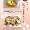 新年第1弾 冬メニューのお知らせ