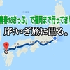 「青春18きっぷ」で東京から福岡まで行ってきた。序:いざ旅に出る。