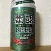 新潟 エチゴビール  麗醸BEER