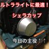 【シェラカップ】皿にもカップにも調理にも使える万能クッカー【ソロキャンプにぴったり】