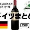 ドイツまとめ ★ 独学ソムリエ・ワインエキスパート試験