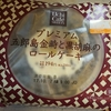 黒胡麻の風味が追いかけてくる 『ローソン Uchi Cafe SWEETS プレミアム 五郎島金時と黒胡麻のロールケーキ』 を食べてみました。