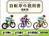 書籍『自転車の教科書』ステムを下げてハンドルを遠くしてみた