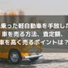 【固定費削減】5年乗った軽自動車を手放した。車を売る方法、査定額、車を高く売るポイントは?