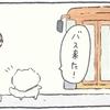 4コマ漫画「バス」