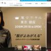 【宿泊体験記】「変なホテル東京銀座」に泊まってみた。