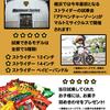 ストライダー試乗会 アドベンチャーゾーンいよいよ24日!!