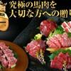 [菅乃屋]鮮度にこだわった最高品質の桜色の馬刺し☆ギフトにも是非