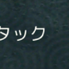 TRIGLAV:スペシャルアタック無双!?「ノーディレイ」の基本・組み方を徹底解説!