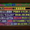 蓮舫さん VS 東国原さん(その1)(テレビ朝日「橋下×羽鳥の番組」から)