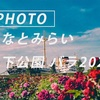 みなとみらいの春:Sony α7c + SEL35F14GM