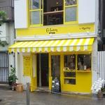 Passion de Rose(パッション ドゥ ローズ)後のO-Factory&Cafe (オーファクトリー白金)で噂のエッグタルトを食べてみた!