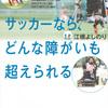 【読書】サッカーなら、どんな障害も乗り越えられる/江橋よしのり