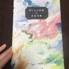 若松英輔「悲しみの秘義」読書会 at 北書店 レポ