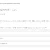 【進捗】Ruby on Rails チュートリアル 第三章ほぼ静的なページの作成【自分用】