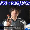 2月16日(火)21:00~ 生けぷぱせラジオ #10 ゲスト:R2Gがくと【スマブラSP】