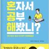 韓国で『最強の独学術』翻訳版発売、ベスト30入り
