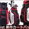 タイトリストの新作カートバッグは整理しやすく持ちやすく良く考えられたゴルフバッグです。