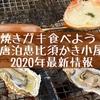 【唐泊恵比須かき小屋】福岡糸島の牡蠣小屋2020年最新情報!営業時間、メニュー