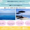 神奈川県 旅行宿泊割引 大磯プリンスホテル1泊朝食付で300円ってすごい