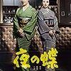 【映画感想】『夜の蝶』(1957) / 京マチ子 vs 山本富士子