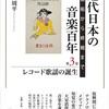 近代日本の音楽百年 黒船から終戦まで 第3巻 レコード歌謡の誕生