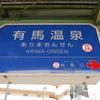 大阪・有馬温泉に旅行へ行ってきた話【後編】