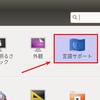 Ubuntu 16.10でibus-mozcを使用する