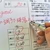 【トレたま】先生の仕事時間を短縮するツインクル☆スター2色ボールペン