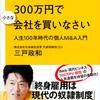 「サラリーマンは300万円で会社を買いなさい」を読んでみた!